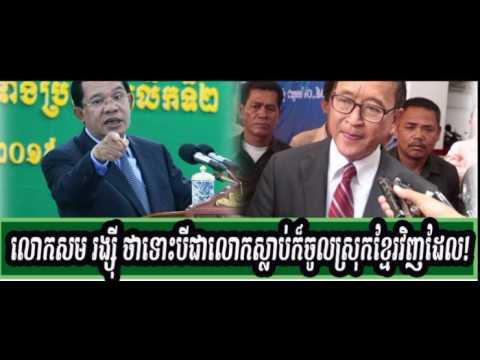 RFA Radio Cambodia Hot News Today , Khmer News Today , Morning 14 07 2017 , Neary Khmer