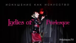 ИСКУШЕНИЕ КАК ИСКУССТВО Ladies of Burlesque Фееричное бурлеск-шоу, изысканный вечер для гурманов