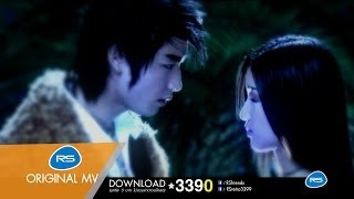 หึง : D2B | Official MV