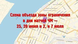Схема движения в центре Самары в дни матчей ЧМ