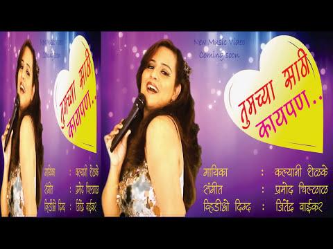 Tumchya sathi kaypan song by Kalyani Shelke . तुमच्या साठी कायपण !!!!