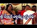 Renuka Yellamma Oggu Katha Full  || Part - 1 || Telugu Devotional Folk Movies