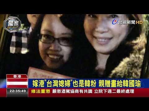 嫁港台灣媳婦也是韓粉親贈畫給韓國瑜