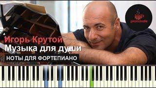 Игорь Крутой - Музыка для души НОТЫ & MIDI | КАРАОКЕ | PIANO COVER