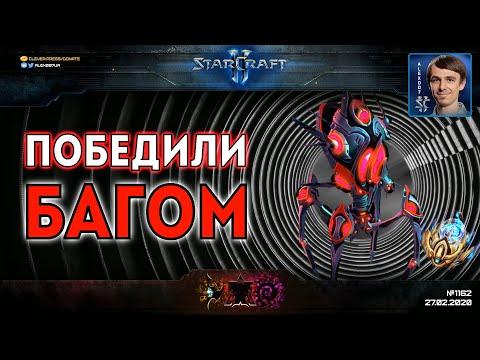 ИЛЛЮЗИИ УБИВАЮТ: Как новый баг в StarCraft II подарил уникальную тактику для командных игр
