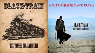 2017 8 20 ふくしまFM ゲスト:長渕剛