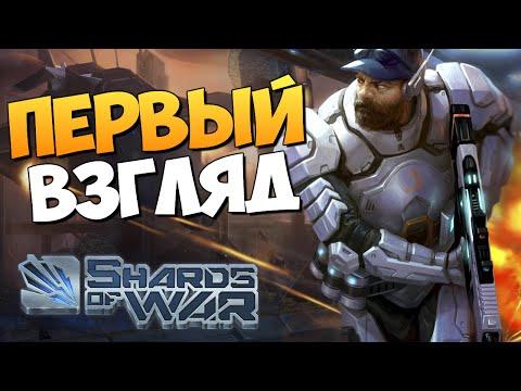 видео: shards of war - Зашел и Затащил!