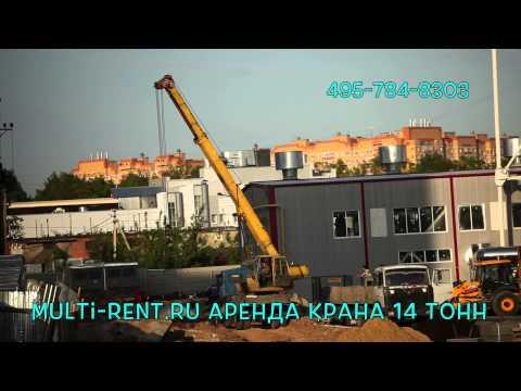 Аренда крана 14 тонн от 1000 руб/час