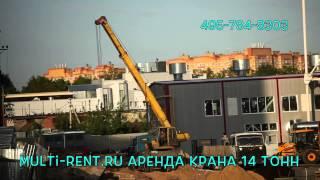 Аренда крана 14 тонн от 1000 руб/час(Аренда крана 14 тонн по низкой цене. Авто кран 14 тонн в аренду для погрузки разгрузки любых любых грузов...., 2014-10-17T21:11:24.000Z)