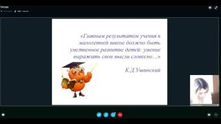 Вебинар «Развитие речи младших школьников на уроках литературного чтения»