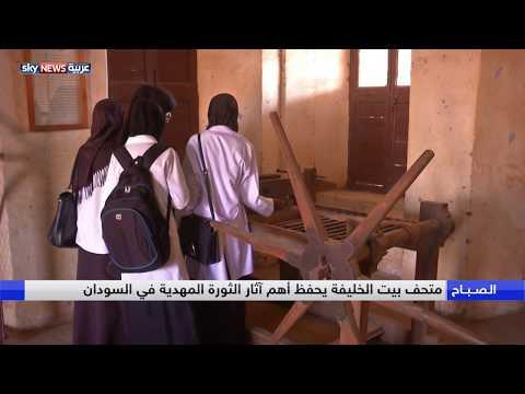بين جنبات متحف سوداني -تاريخي-  - نشر قبل 2 ساعة