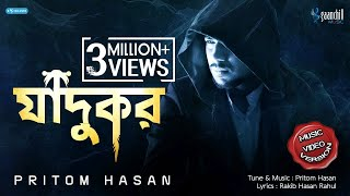 Pritom's Jadukor | Music Video Version | Shahtaj | Angshu | 2017