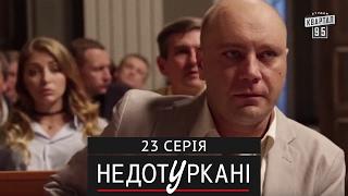 «Недотуркані» – новый комедийный сериал - 23 серия | комедийный сериал 2017