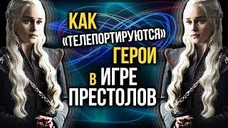 """♨️Как """"телепортируются"""" герои в «Игре престолов»"""