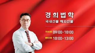 21.2.22 경희법학 국내선물옵션 해외선물 실시간 방…