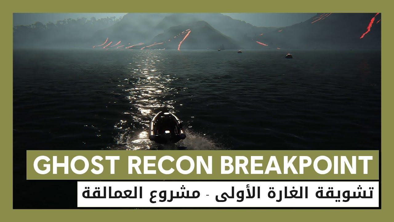 Ghost Recon Breakpoint: تشويقة الغارة الأولى - مشروع العمالقة