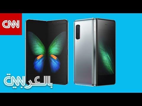 سامسونغ تكشف عن هاتفها الجديد القابل للطي  - 14:54-2019 / 2 / 21