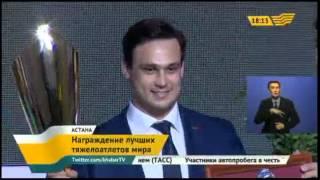 Илья Ильин признан лучшим тяжелоатлетом мира
