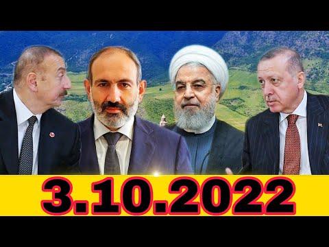 Удaр от Ирана. Алиев признал поражение. Армения выигрывает