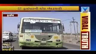 Viral Video: Bus driver talking on mobile | 11th Feb