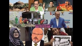 [08/10/2018] Daily Latest Video News: #Turky #Saudiarabia #india #pakistan #America #Iran