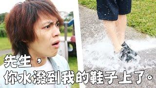 HowFun / 先生,你水潑到我鞋子上了。 thumbnail