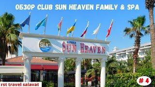 Отпуск в Турции Обзор отеля Club Sun Heaven Family Spa Октябрь 2021 Часть 4 я