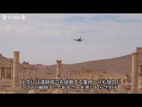 シリア:世界遺産パルミラ無残 IS破壊の跡