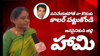 ఈ జనసైనికుడి తల్లికి సలామ్|| TC Neeraja Gives Surity to Public About her Son Work||Janasena