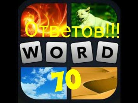 4 фотки 1 слово - ответы 301-400 уровень