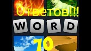 4 Фотки 1 Слово