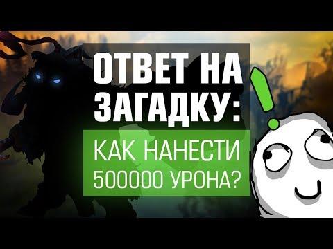 видео: Как нанести 500 000 урона? - ОТВЕТ НА ЗАГАДКУ