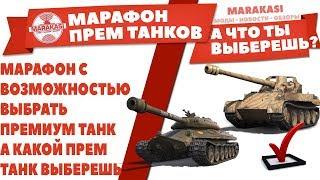 МАРАФОН ОТ ВГ, ВЫБЕРИ СВОЙ ПРЕМИУМ ТАНК WOT, А КАКОЙ ПРЕМ ТАНК ВЫБЕРЕШЬ ТЫ ВОТ? World of Tanks