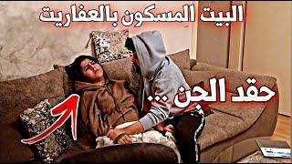 هجوم الجن  !! بيتنا مسكون بالجن (عفاريت الجن ) خالد النعيمي