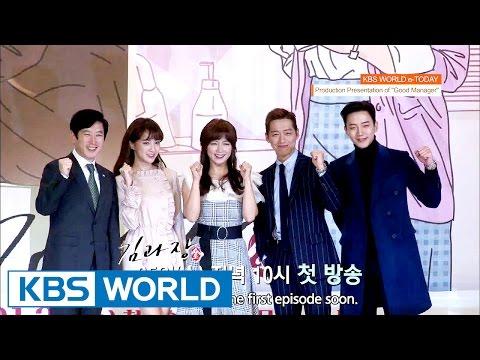 KBS WORLD e-TODAY [ENG/2017.01.24]