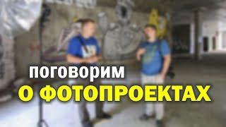 фотопроекты с Денисом Сухининым - Группа