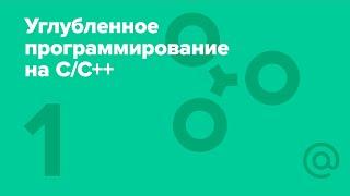 1. Углубленное программирование на C/C++. Введение | Технострим