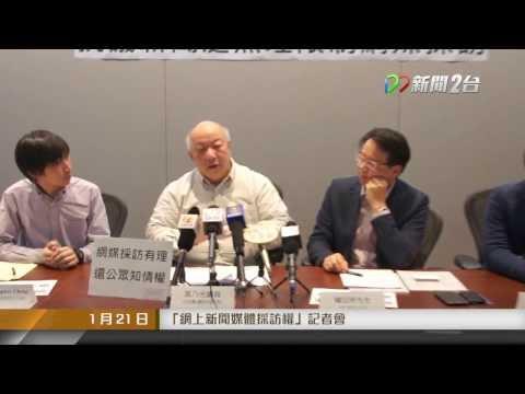 [14年1月21日]「網上新聞媒體採訪權」記者會
