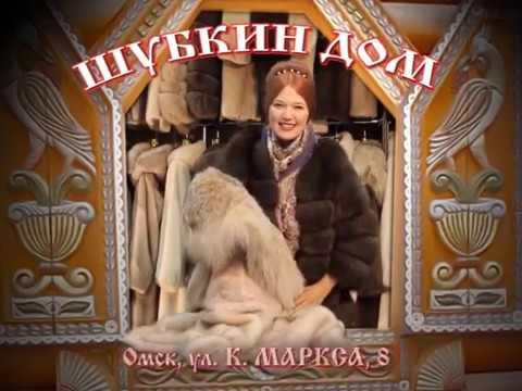 шубкин дом омск