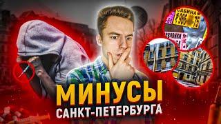 Главные минусы Санкт-Петербурга