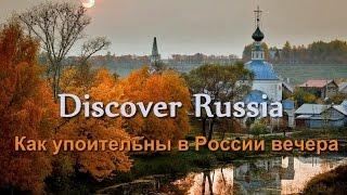 Как упоительны в России вечера (Фото-клип, 2017)