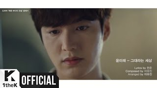 Repeat youtube video [Teaser] The Legend of The Blue Sea(푸른 바다의 전설) OST Highlight Medley
