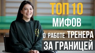 ТОП 10 МИФОВ о Работе Тренера За Границей