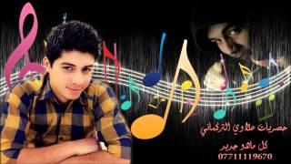ردح خرافي 2013 محمد البابلي يصاحبتي