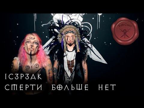 IC3PEAK - Смерти Больше Нет (folk cover)
