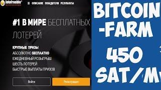 Lotofreebie-ЛОТЕРЕЯ №1 и ГЕНЕРАТОР Bitcoin-Farm(450 Satoshi/Min)
