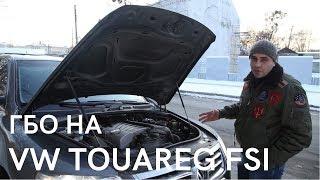 ГБО на Volkswagen Touareg 2008г. Газ на двигатели FSI, TSI, GDI. Из чего состоит комплект ГБО?