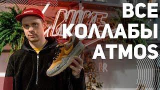 Nike Air Max x Atmos. История самой известной коллаборации Nike.
