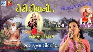 Poonam Gondaliya - Teri Deewani | તેરી દીવાની | Non Stop | Super Hit Bhajan
