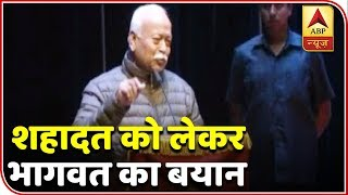 RSS Chief Mohan Bhagwat Expresses Concern Over Border Security Forces | ABP News